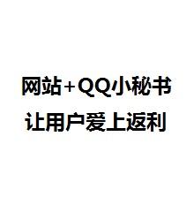 QQ小秘书