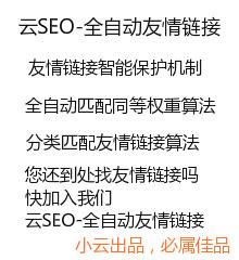 云SEO-全自动友情链接-免费使用