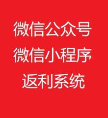 公众号/小程序/QQ机器人/微信机器人返利【京东拼多多淘宝】